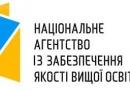 Програма виїзду експертної групи під час проведення акредитаційної експертизи